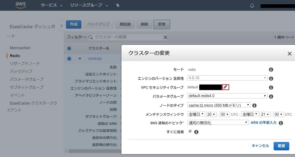 AmazonLinuxにRedisクライアントをインストールする