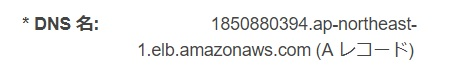 AmazonLinuxでnslookupしてELBのIPアドレスを確認する
