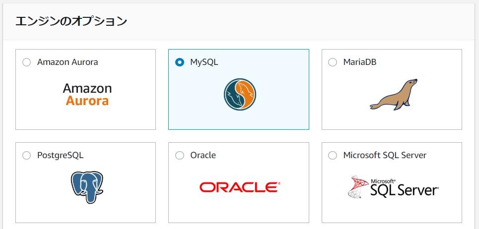 AWSでパラメータグループを設定してからRDS(MySQL5.7)のインスタンス作成をする