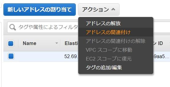 AWSのEC2にEIP(ElasticIP)を割り当てる