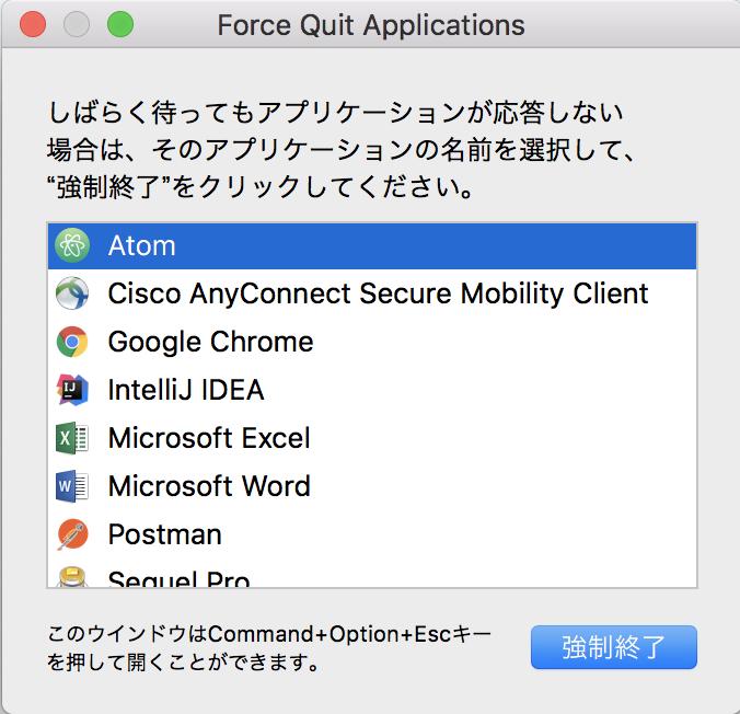 Macで応答なしになったアプリを強制終了する方法(ショートカットキー)