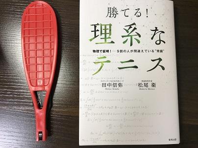 家でも簡単にテニスのサーブ練習ができちゃうサーブアップ