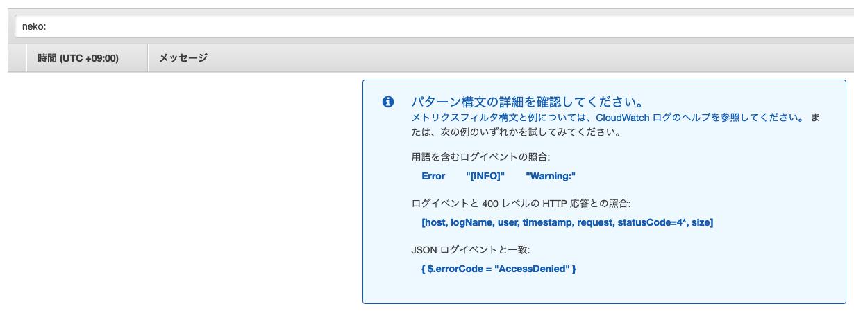 CloudWatchのフィルタで文字列検索