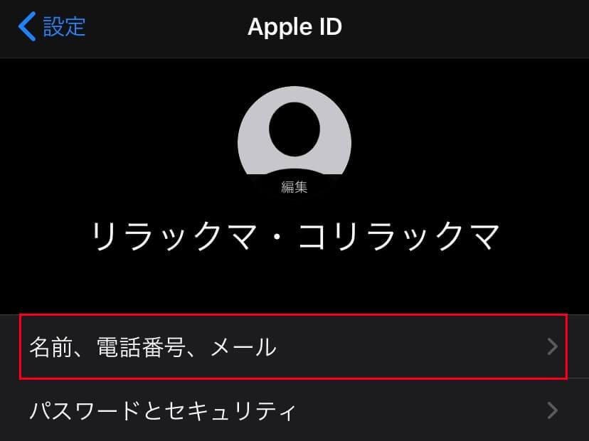 iPhoneで名前(デバイス名)を変更する方法と影響