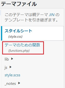 WordPressでAjax