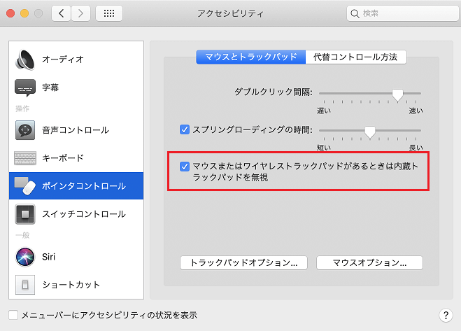 Macでマウスがある時はトラックパッドを無効にする方法