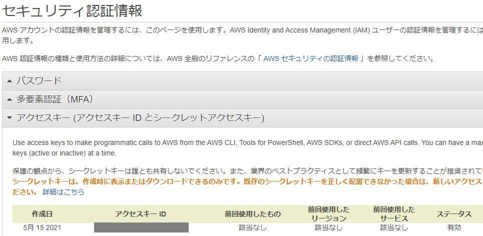 AmazonLinux2でコマンドラインからS3にファイルコピーする