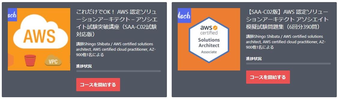 【Udemy】AWS認定ソリューションアーキテクト(アソシエイト)を勉強してみた