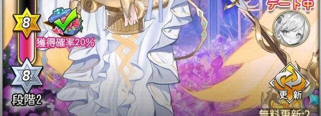【超次元彼女】どきめきデートで★L虹ランク装備(屠竜セット)を入手する方法